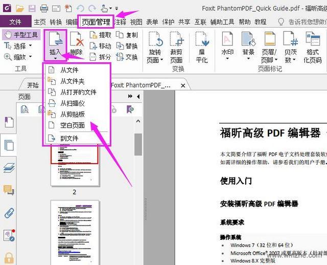 福昕PDF阅读器软件截图