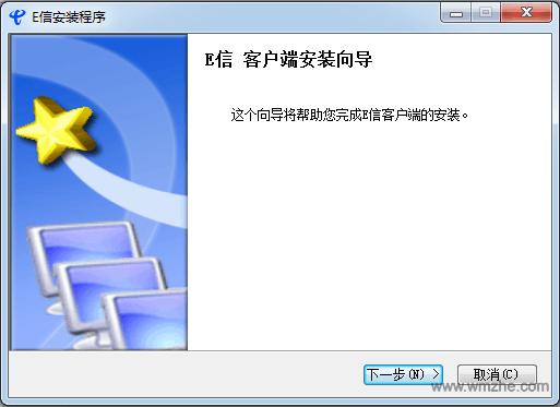 校园e信软件截图