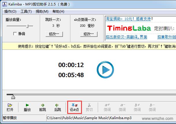 MP3剪切助手软件截图