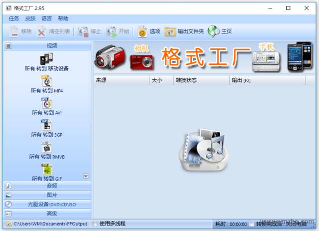 格式工廠軟件截圖