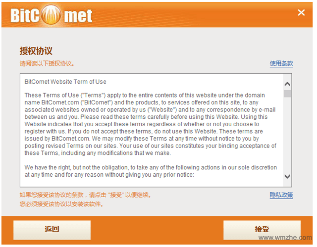 BitComet 比特彗星软件截图
