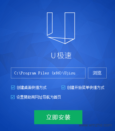 U极速u盘启动盘制作工具软件截图
