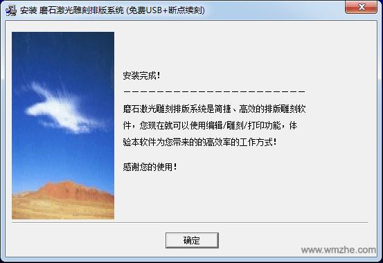 pk10最牛稳赚前五公式,磨石激光雕刻排版系统软件截图