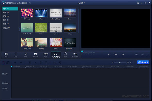 Wondershare Video Editor软件截图