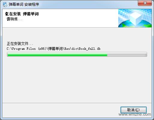 弹幕单词软件截图