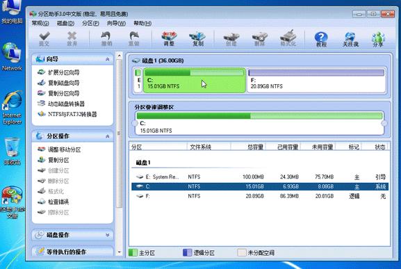 用分区助手合理分配磁盘分区大小的图文操作