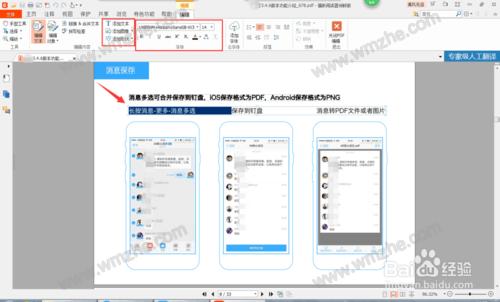 怎么用福昕阅读器编辑PDF文件