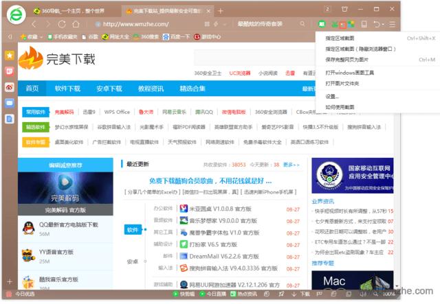 360浏览器软件截图
