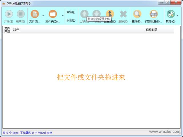 Office批量打印助手软件截图