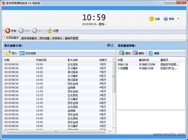 影院语音播报系统软件截图