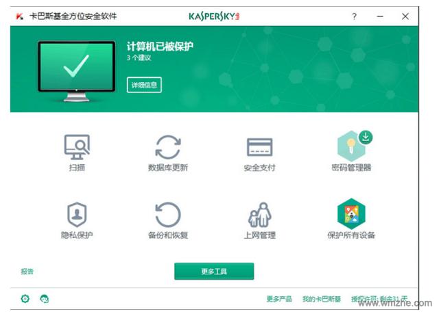 卡巴斯基全方位安全软件软件截图