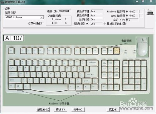 键盘检测工具软件截图