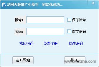 龙网天涯推广小助手软件截图