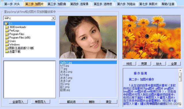 图影王软件截图
