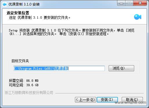 优课录制软件截图
