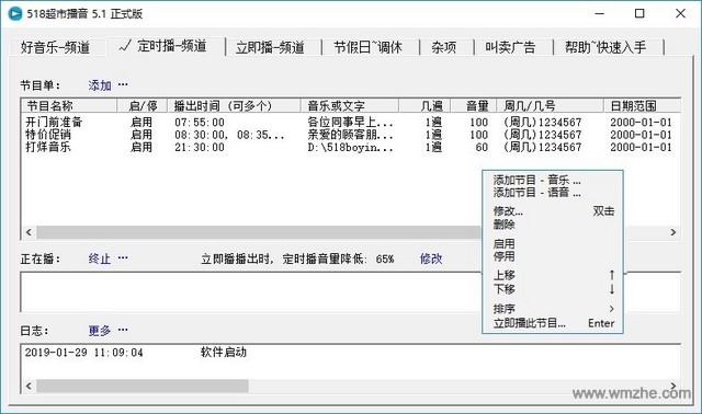 518超市播音软件软件截图