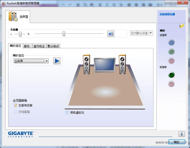 Realtek高清晰音頻管理器軟件截圖