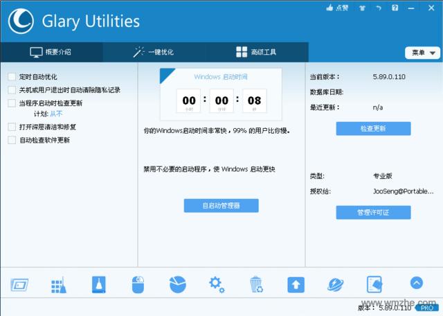 Glary Utilities Pro软件截图
