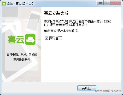 喜云软件截图