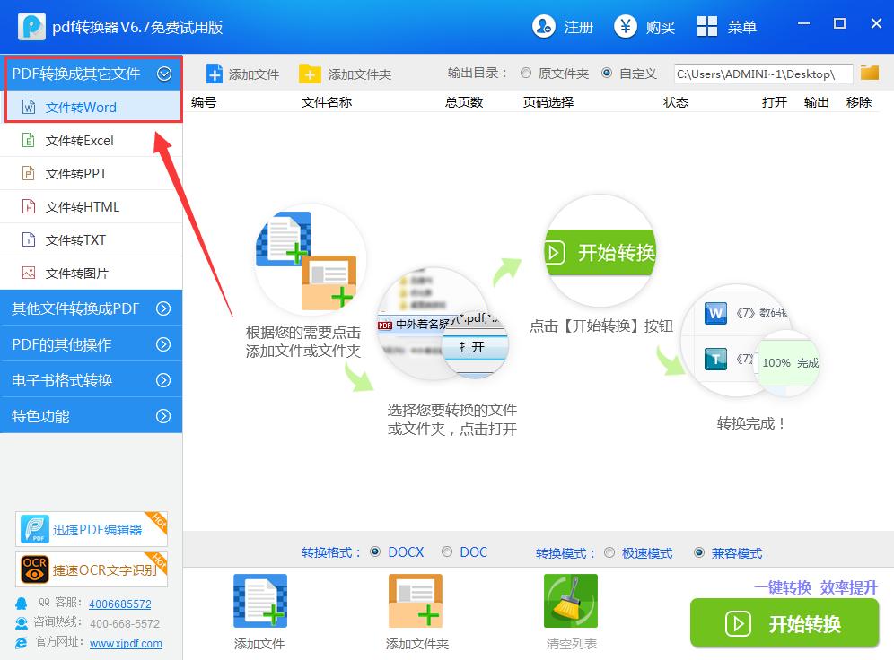 迅捷pdf转换器将pdf文件转成word文档的操作步骤