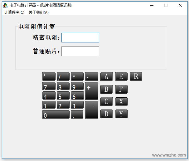 电子电路计算器软件截图