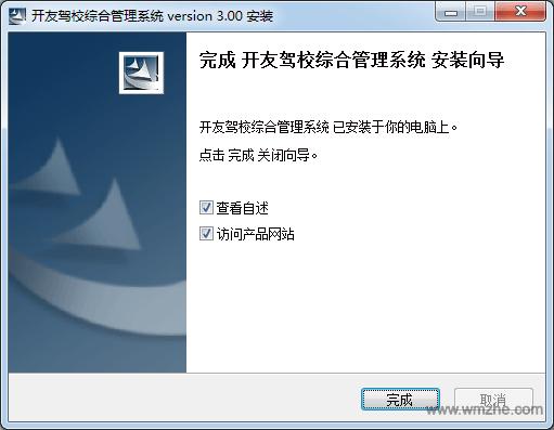 开友驾校综合管理系统软件截图