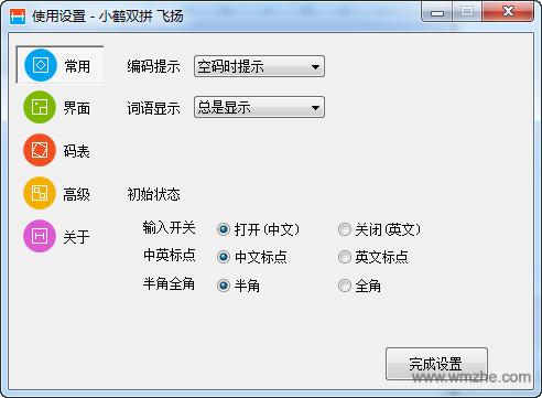 小鹤双拼软件截图
