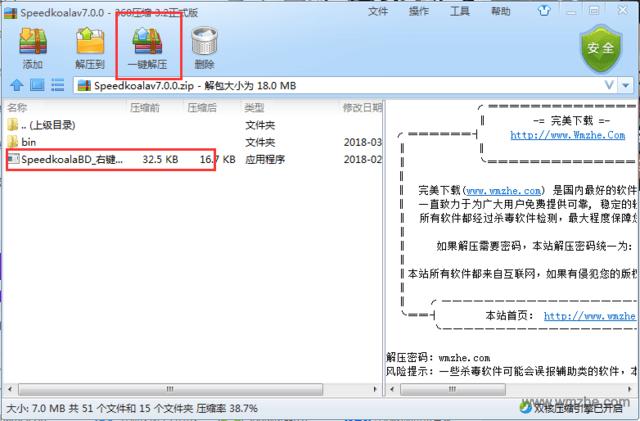 SpeedkoalaBD云加速软件截图