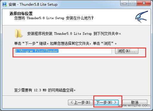 迅雷5.8软件截图