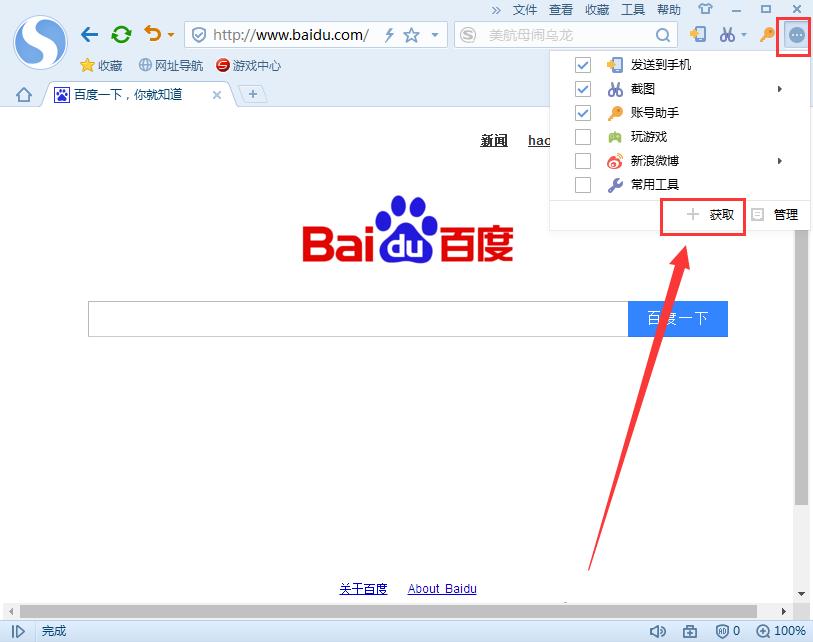 搜狗浏览器PC端能生成二维码,方便跨屏传输