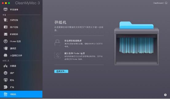 彻底删除Mac文件,有效防止文件恢复的cleanmymac介绍