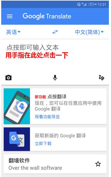 体验Google Translate,翻译又快又准确