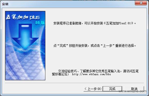 五笔加加软件截图