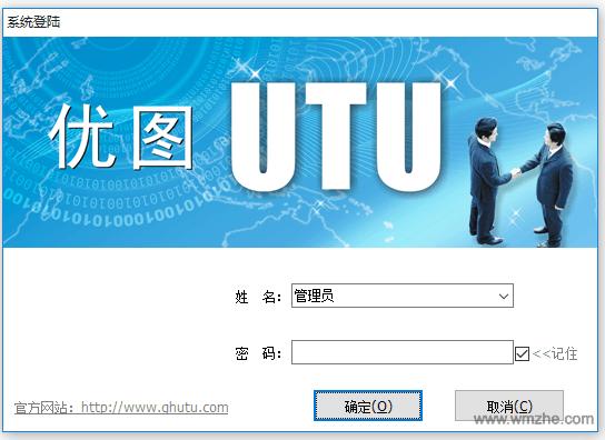 优图门窗订货送货管理软件软件截图