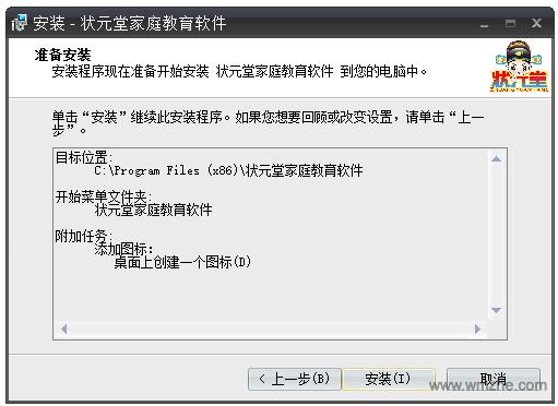 状元堂家庭教育软件软件截图