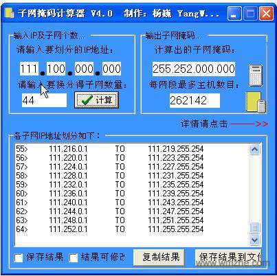 SubNetMaskCalc软件截图