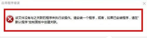 win10提示:没有与之关联的程序来执行操作,解决流程如下