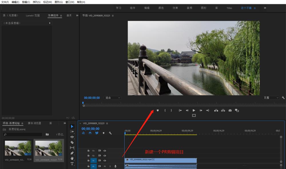 PR基础教学:修改视频画面中的指定颜色