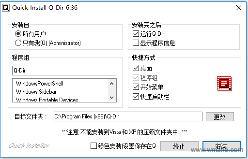 Q-Dir軟件截(jie)圖