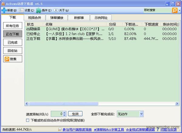 AcFun视频下载器软件截图