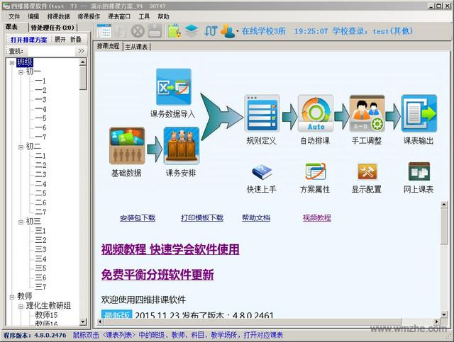 四维排课软件截图