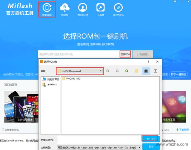 miflash软件截图