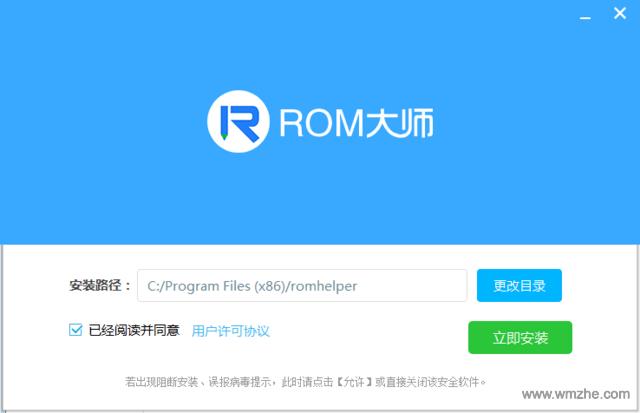 ROM定制大师软件截图