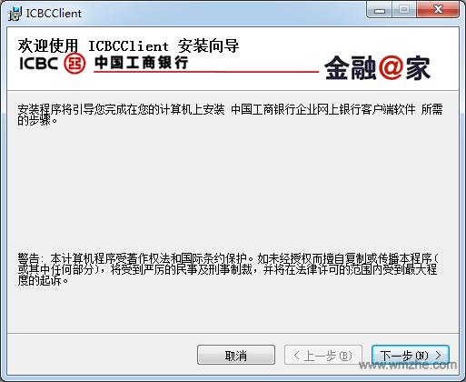 工行网银助手 64位软件截图