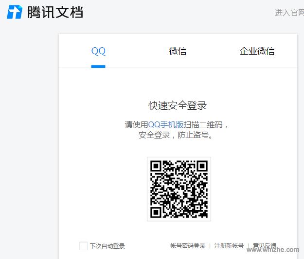 腾讯文档软件截图