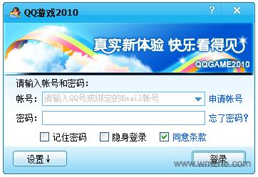 qq游戏2010软件截图