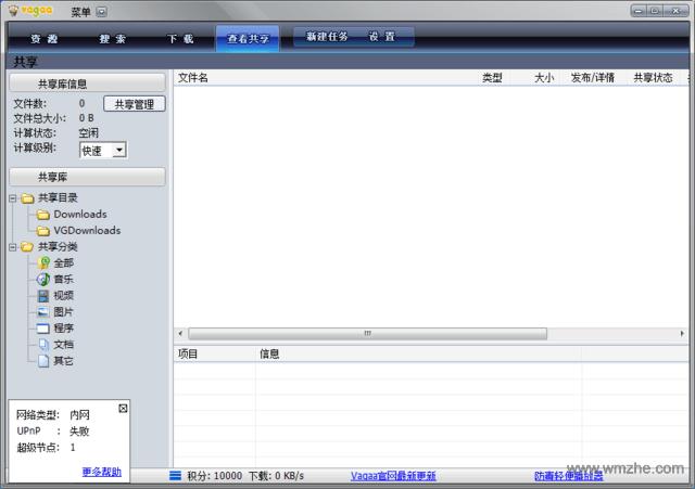 vagaa软件截图