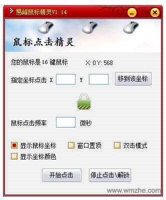 易峰鼠标精灵软件截图