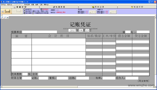 易人记账凭证打印软件软件截图