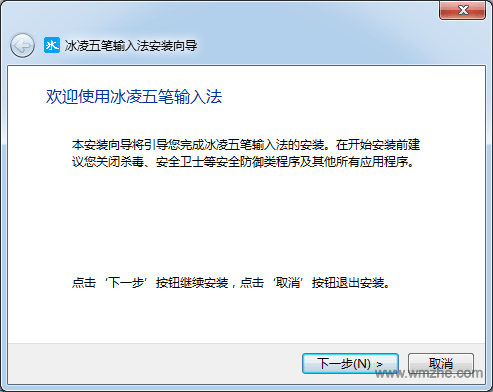 冰凌五笔输入法86版 软件截图